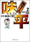 包丁人味平 2 (集英社文庫(コミック版))