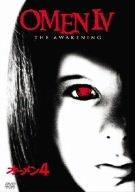 オーメン4 [DVD]