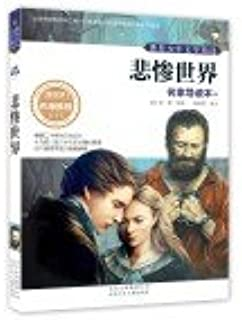 World famous young adult literature Featured Introduction This: Les Miserables(Chinese Edition)