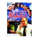 勇気あるもの [DVD]