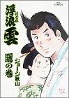 浮浪雲: 「り」のまき (51) (ビッグコミックス) - ジョージ秋山