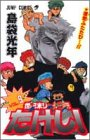 世紀末リーダー伝たけし! (9) (ジャンプ・コミックス)