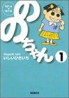 ののちゃん (1)