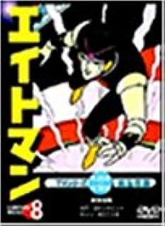 エイトマン Vol.8 [DVD]