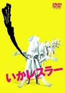 いかレスラー [DVD]