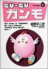 Guーguガンモ 1 (少年サンデーコミックスワイド版)