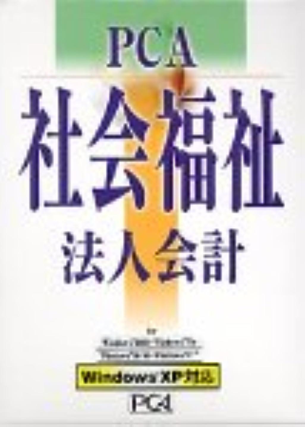 オピエート感嘆出演者PCA社会福祉法人会計 with SQL 2クライアント