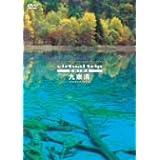 virtual trip CHINA 九寨溝 JIU ZHAI GOU [DVD]