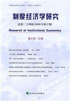 institutional economics Research - the twenty-fourth series of the total (2009 No. 2)(Chinese Edition)