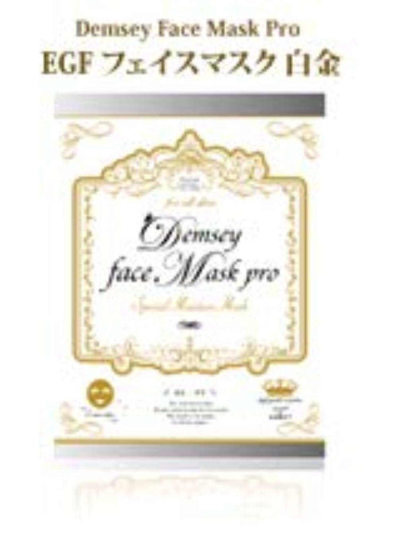 気体の商業のにはまってDemsey デムジー EGFフェイスマスク 白金 10枚入り