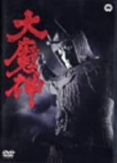 大魔神 [DVD]