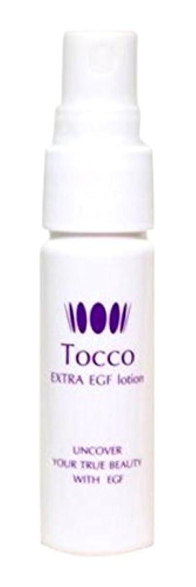 ライム熱心Tocco エクストラEGFローション(オールインワンミスト)ミニボトル 20ml
