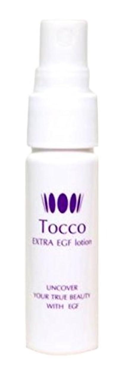 第五剥離結果としてTocco エクストラEGFローション(オールインワンミスト)ミニボトル 20ml