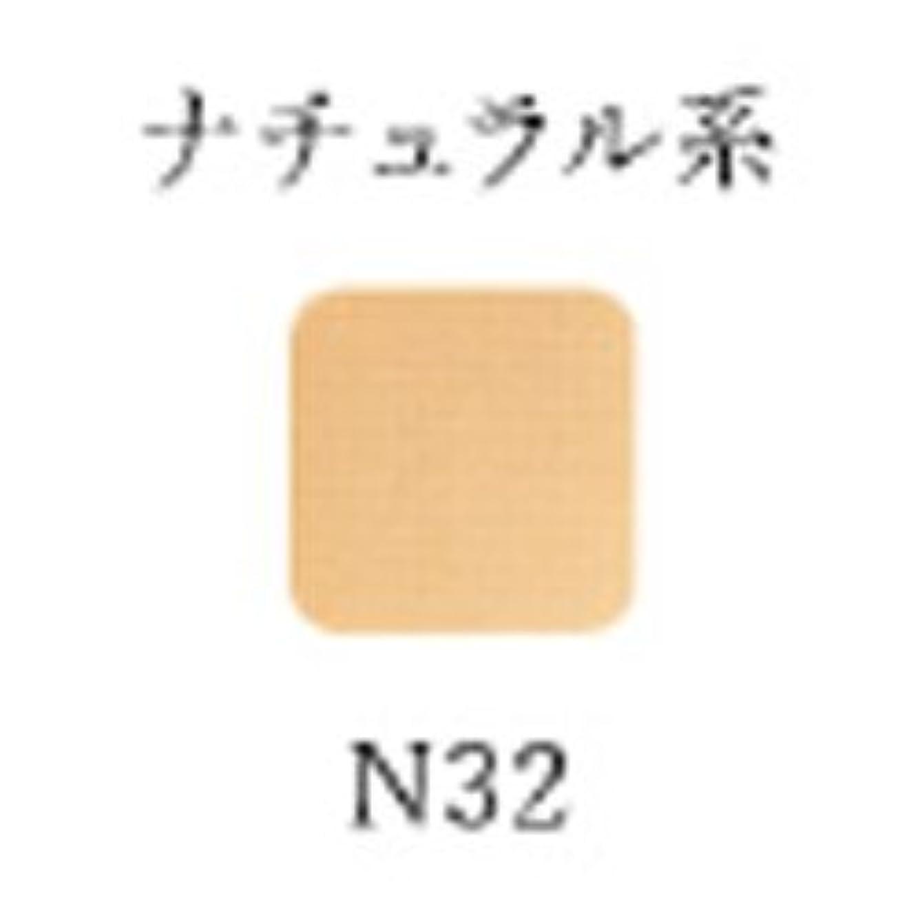 宿解明単調なオリリー パウダリーフィニッシュUV (2ウェイ) リフィル N32<14g>