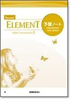 Revised ELEMENT English Communication 1予 予習ノート