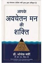 Aapke Avchetan Mann ki Shakti in Hindi (Power of your subconscious mind)