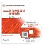 The Java language program design case lectures (Chinese edidion) Pinyin: Java yu yan cheng xu she ji an li jiao cheng