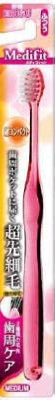 マネージャーほのめかす怖い【まとめ買い】メディフィット超先細毛ハブラシ超コン ふつう1本 ×6個