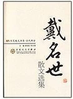 Dai Shi prose anthology