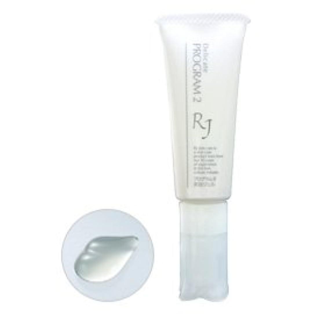 しおれたさびた持つプログラム2 美容ジェル 敏感肌用ジェル状美容液 20mL