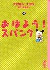 おはよう!スパンク (4) (講談社漫画文庫)
