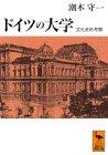ドイツの大学―文化史的考察 (講談社学術文庫)