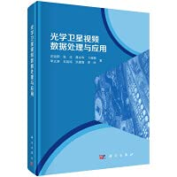 Compare Textbook Prices for Optical satellite video data processing and applicationChinese Edition  ISBN 9787030669827 by WANG TAO YANG DENG