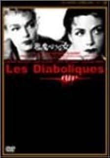 悪魔のような女 [DVD]
