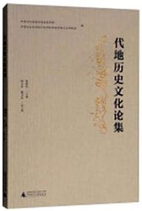 简帛研究文库·代地历史文化论集