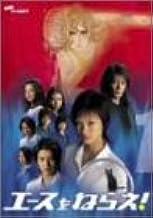 JAPANESE TV DRAMA Aim for Ace! u003cTV????u003e 1 [DVD] (JAPANESE AUDIO , NO ENGLISH SUB.)