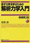 量子力学を学ぶための解析力学入門 増補第2版 (KS物理専門書)