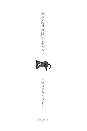 振り向けば詩があった札幌ポエムファクトリー