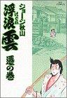 浮浪雲: 遷の巻 (37) (ビッグコミックス) - ジョージ秋山