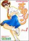 さゆリン (1) (まんがタイムコミックス)