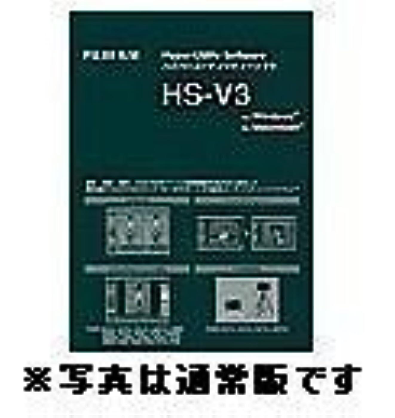 放散する間接的流出FUJIFILM ハイパーユーテイリテイーソフト F HS-V3UP