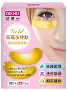 DR. HU Moisturizing & Anti-Aging Eye Mask 8+4's -with Precious Gold Powder to Promote Skin Metabolism. Added Nourishing essences Increase Absorption
