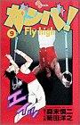 ガンバ! Fly high (9) (少年サンデーコミックス)