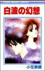 白波幻想 (りぼんマスコットコミックス)