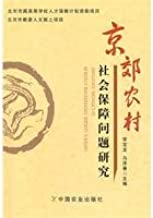 social security of the rural outskirts of Beijing [paperback](Chinese Edition)