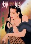 あき姫 (5) (秋田文庫)