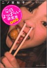 平成よっぱらい研究所―完全版 / 二ノ宮 知子 のシリーズ情報を見る