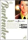 バーテンダー 1 (ジャンプコミックス デラックス)