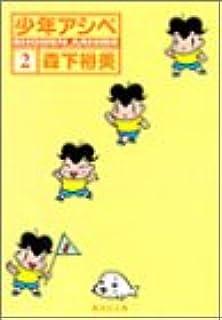 少年アシベ 2 (集英社文庫(コミック版))