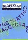 ビギナ-のための微生物実験ラボガイド (生物工学系テキストシリーズ)
