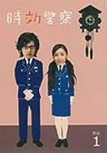 時効警察 1巻 [DVD]