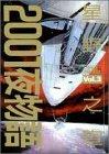 2001夜物語 (Vol.3) (Action comics)
