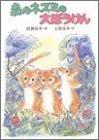 森のネズミの大ぼうけん (ポプラ社のなかよし童話)