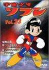 宇宙少年ソラン Vol.23[DVD]
