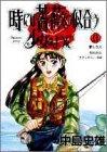 時には薔薇の似合う少女のように 11 愛しき人 (ヤングジャンプコミックス)