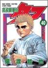 High school Tekken Den Tough 40 (Young Jump Comics) (2003) ISBN: 4088764390 [Japanese Import]